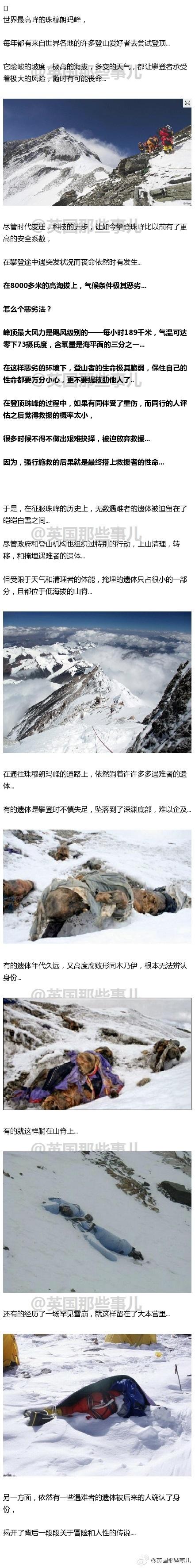 通往珠峰道路上,长眠着一个又一个的故事