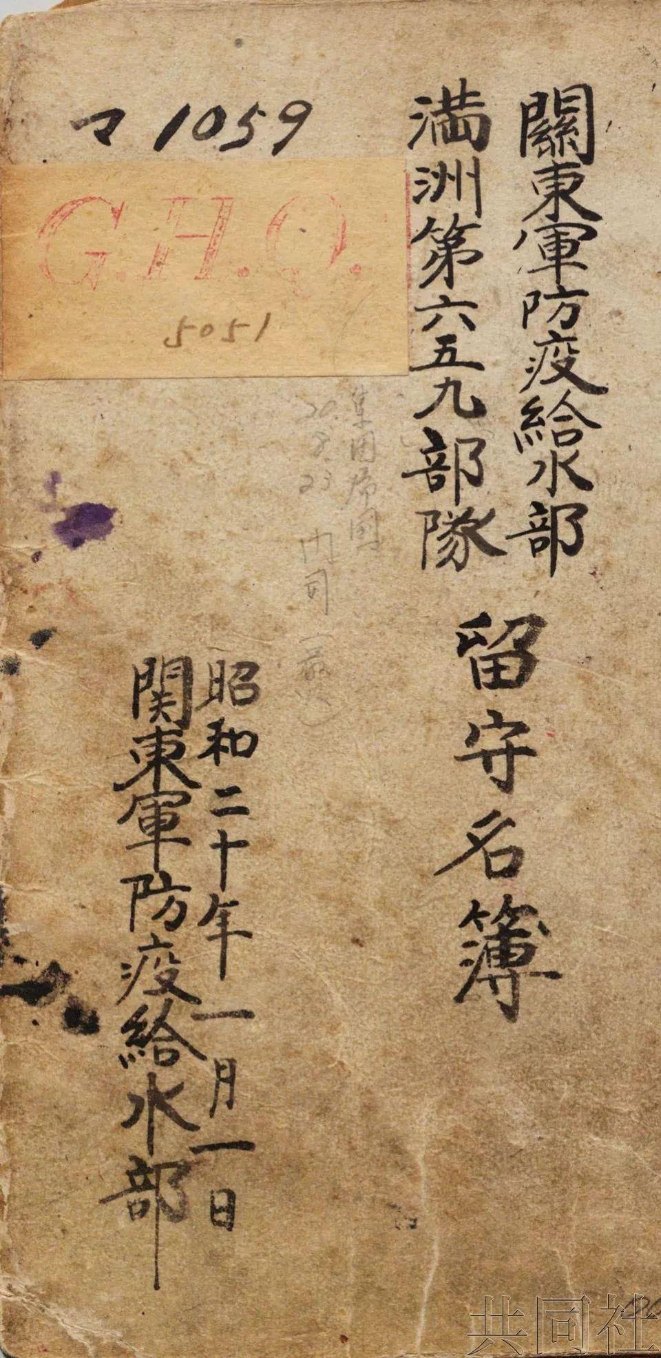 日本档案馆公开731部队3607位成员名簿