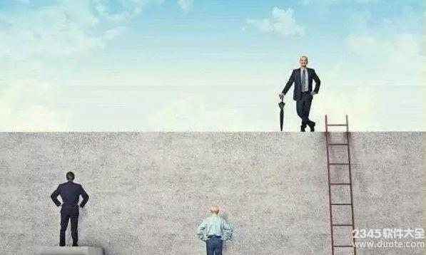 中国社会阶层划分 看看你处于哪一层