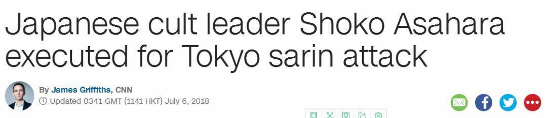 制造东京地铁沙林毒气事件的麻原彰晃被执行死刑