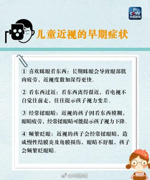 卫健委发布《近视防治指南》:控制电子产品使用